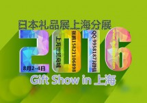 Gift Show in 上海2016第12届家居礼